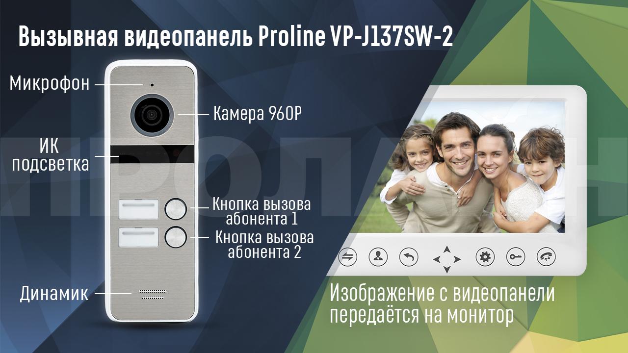 Proline VP-J137SW-4
