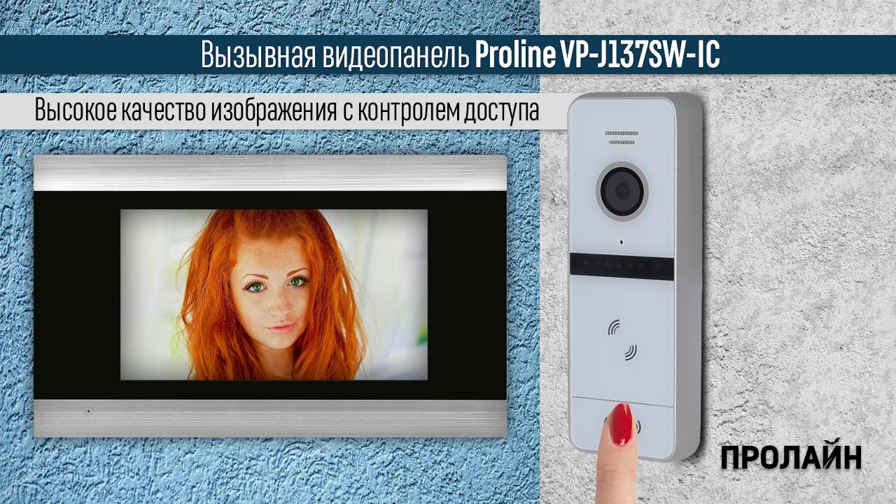 Proline VP-J137SW-IC