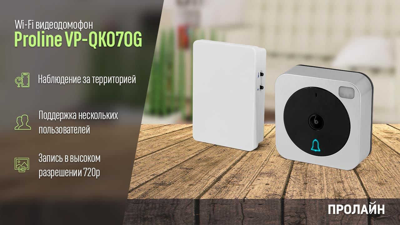 IP-видеодомофон Proline VP-QK070G