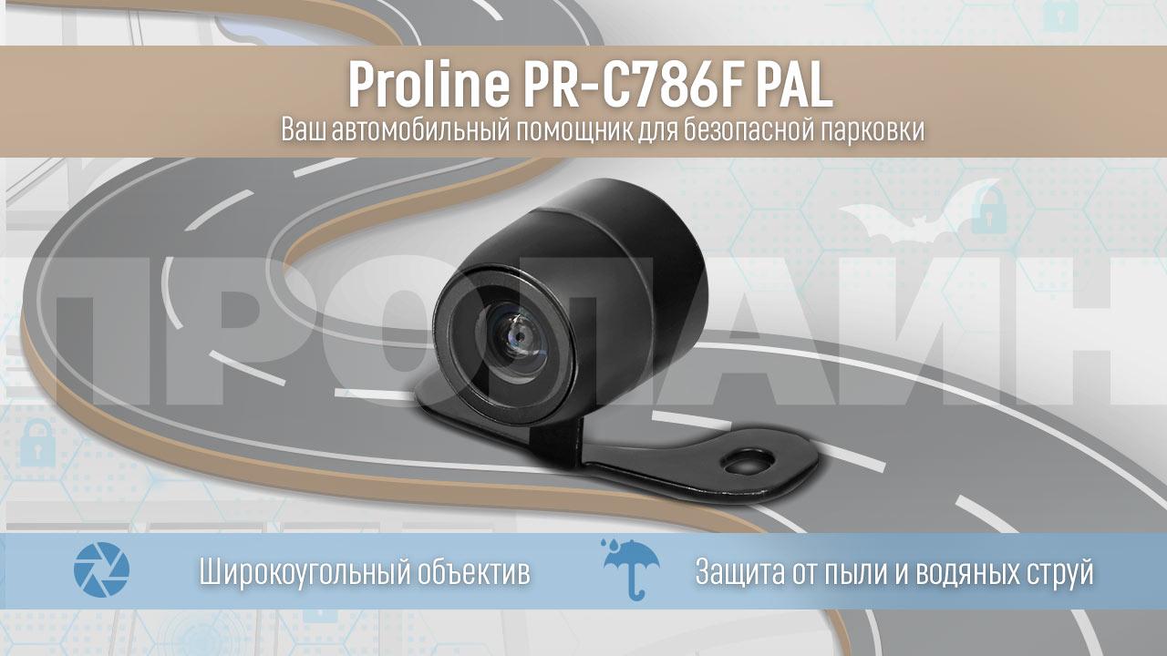 Автомобильная камера Proline PR-C786F PAL