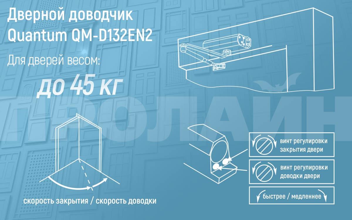 Доводчик Quantum QM-D132EN2-Br