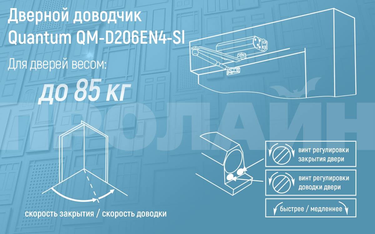 Дверной доводчик Quantum QM-D206EN4-Sl