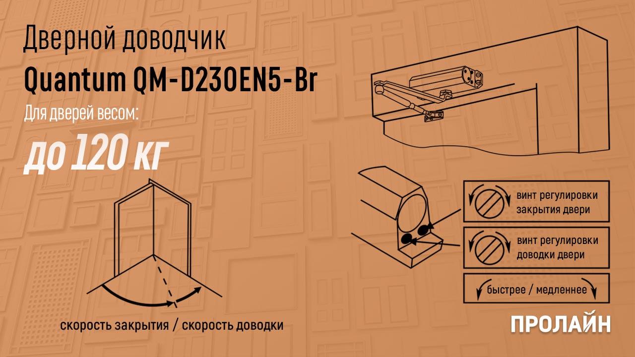 Доводчик для дверей Quantum QM-D230EN5-Br с усилием EN5 (до 120 килограммов)