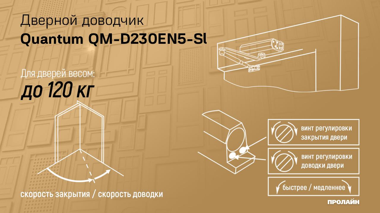 Доводчик Quantum QM-D230EN5-Sl