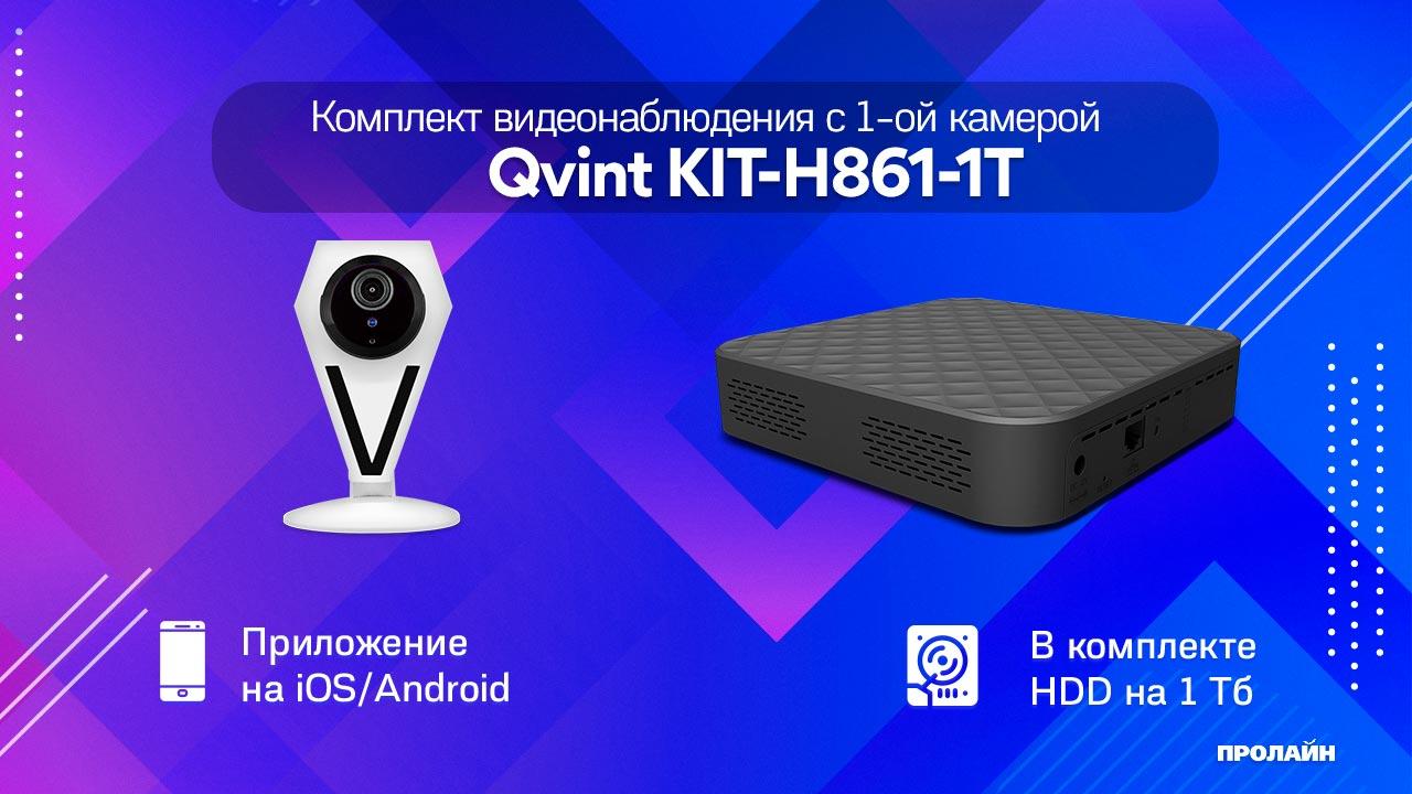 Комплект видеонаблюдения с одной камерой Qvint KIT-H861-1T