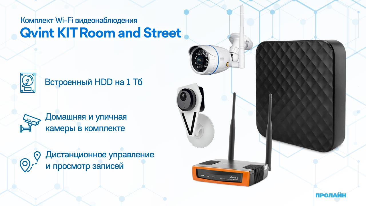 Комплект Wi-Fi видеонаблюдения Qvint KIT Room and Street