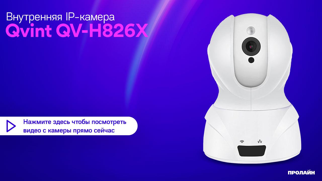 Внутренняя поворотная IP камера Qvint QV-H826X