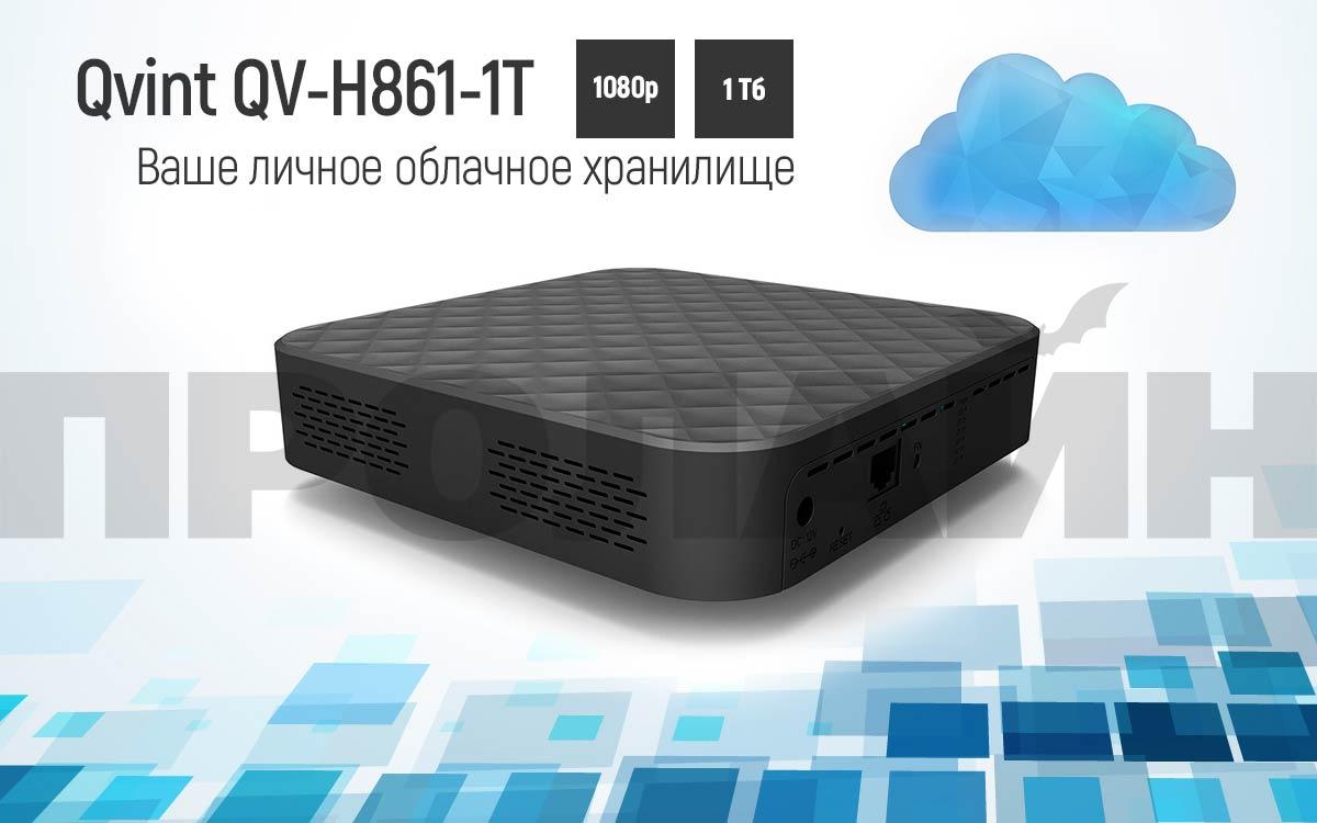 Сетевой видеорегистратор Qvint QV-H861-1T