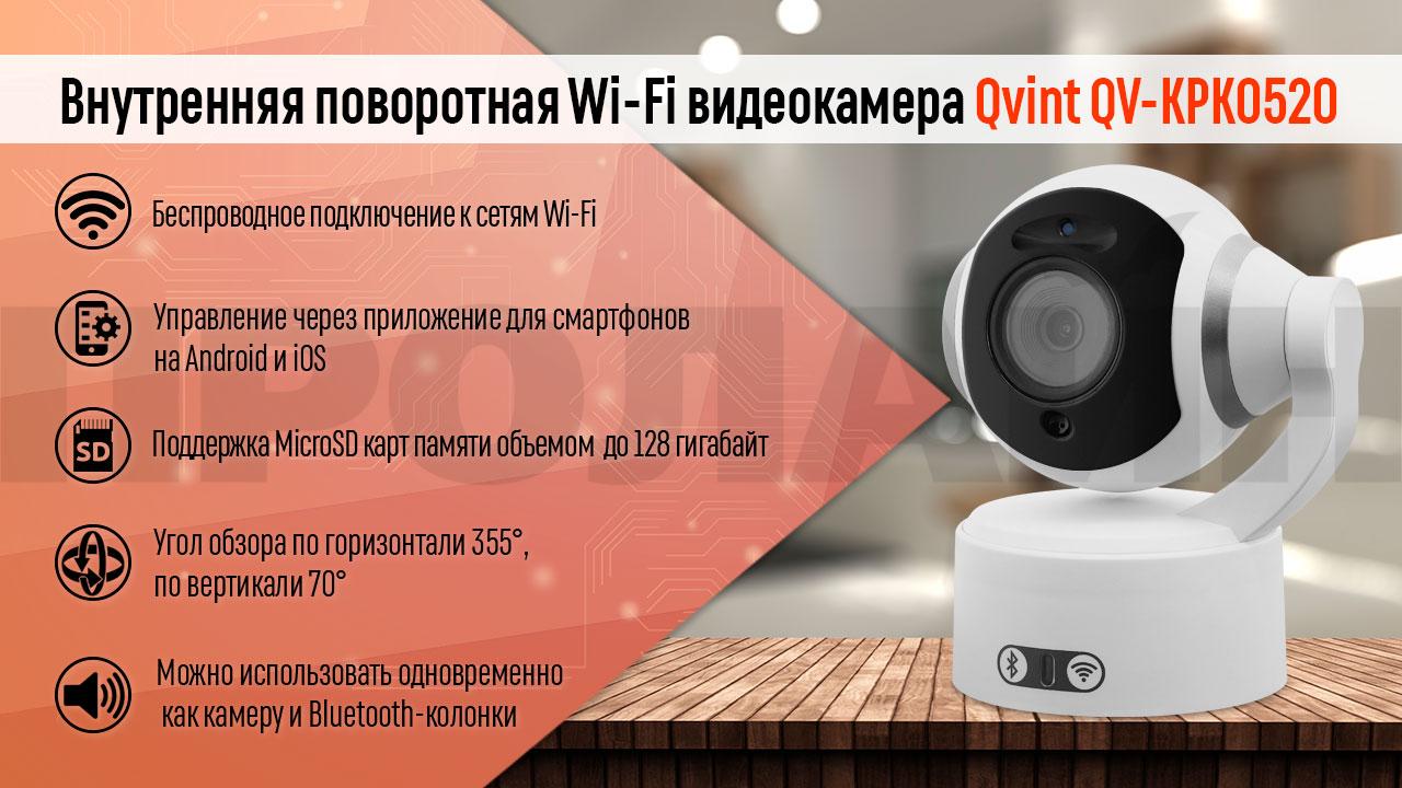 Внутренняя поворотная WiFi видеокамера Qvint QV-KPK0520