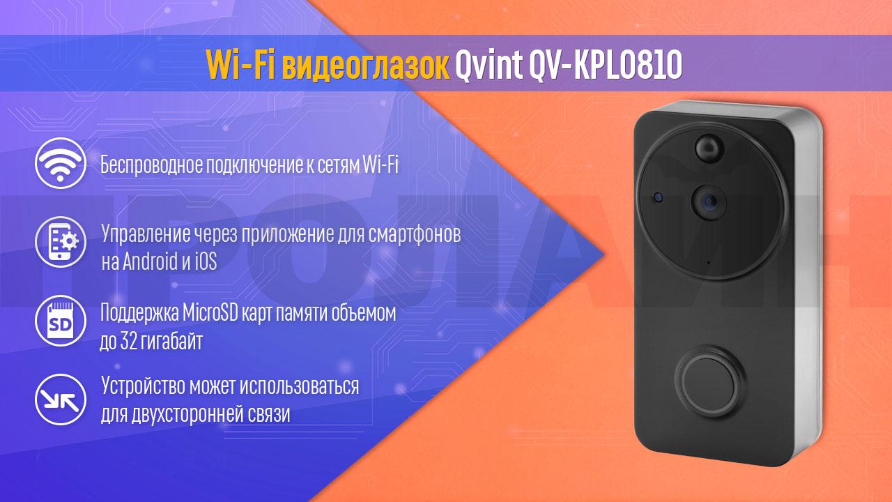 WiFi видеоглазок Qvint QV-KPL0810