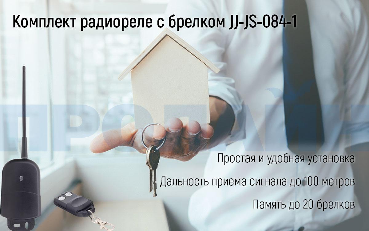 Радиореле с брелком Proline JJ-JS-084-1