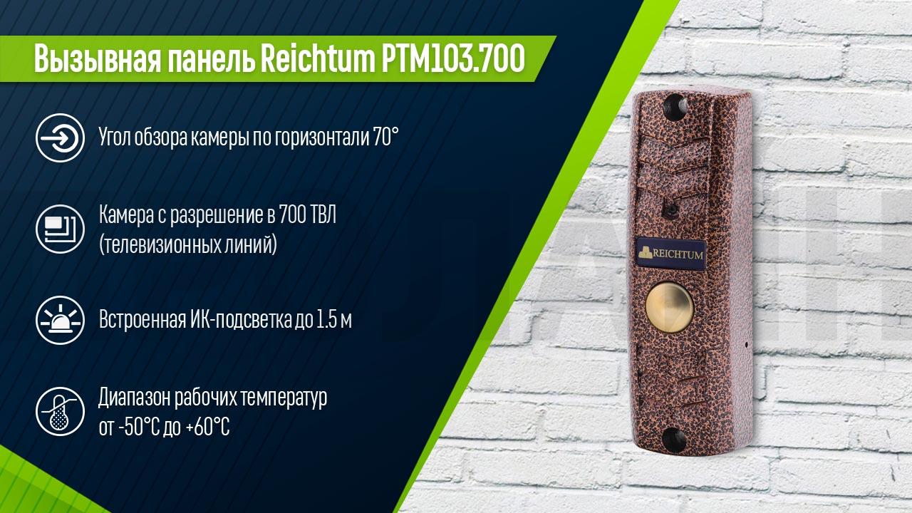 Вызывная панель Reichtum PTM103.700 (Медь)