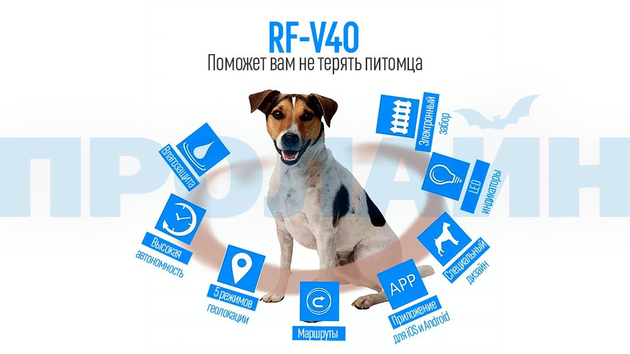 3G GPS-трекер для животных RF-V40