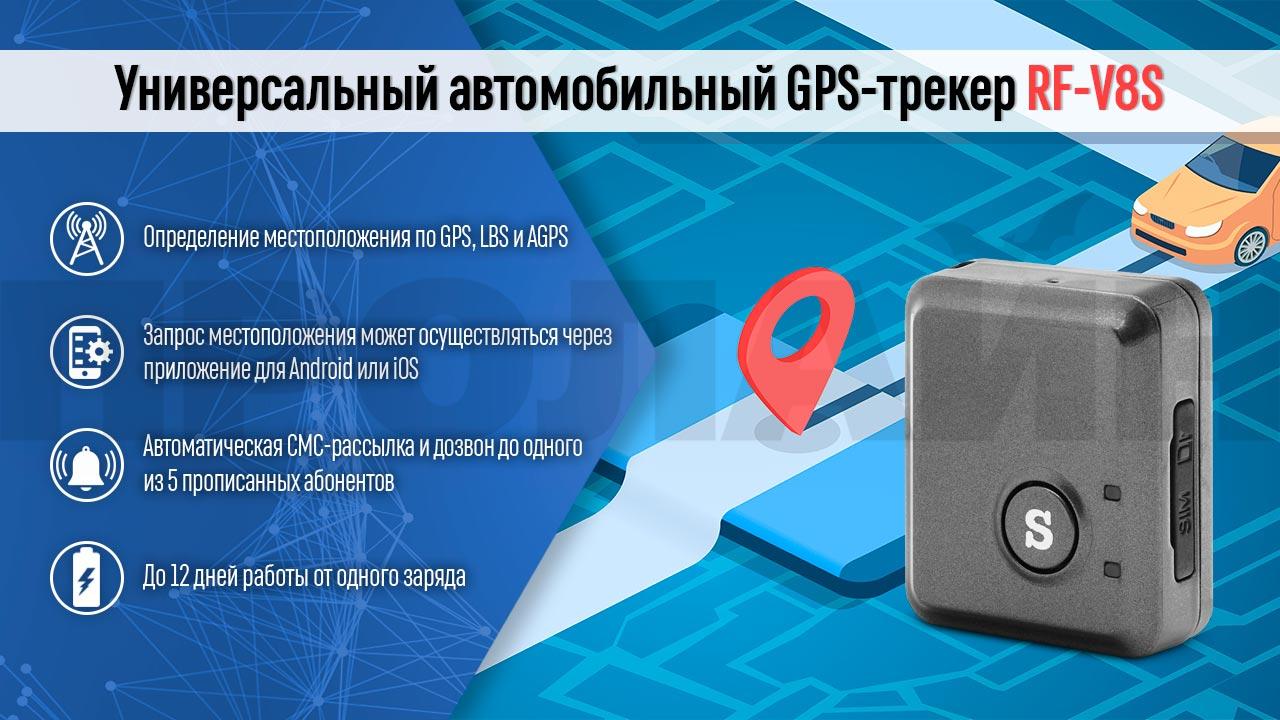 Универсальный автомобильный GPS-трекер RF-V8S