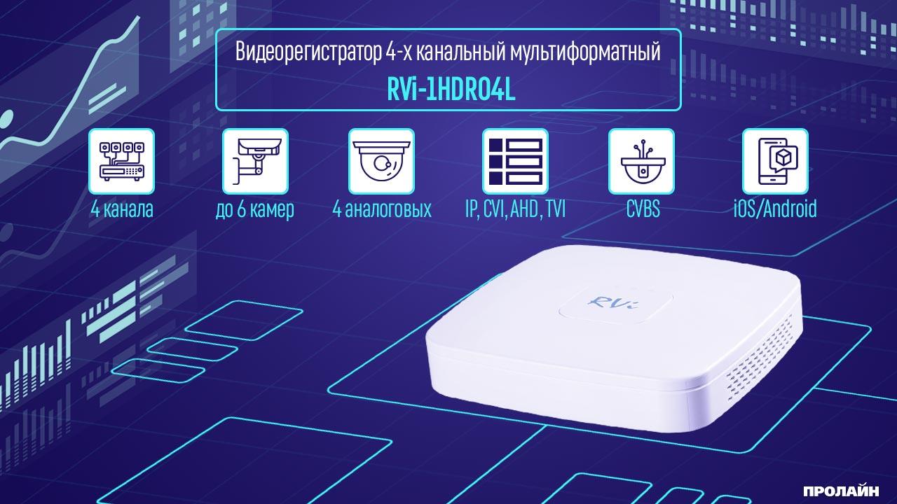 Гибридный видеорегистратор RVi-1HDR04L