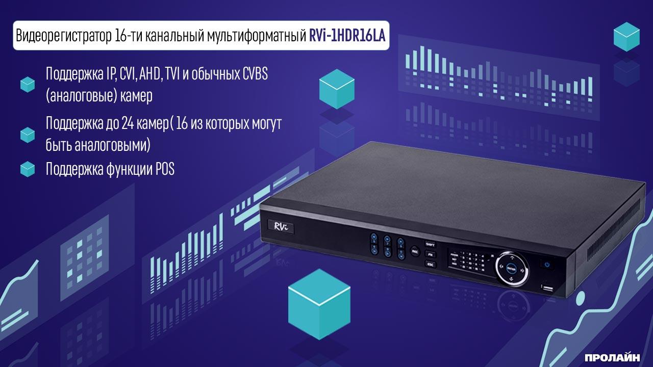 Гибридный видеорегистратор RVI-1HDR16LA с поддержкой IP, CVI, AHD, TVI и обычных CVBS (аналоговых) камер