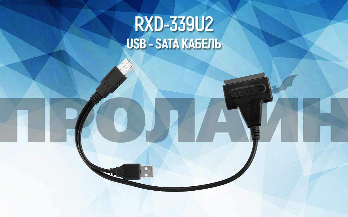 Кабель подключения USB-SATA RXD-339U2