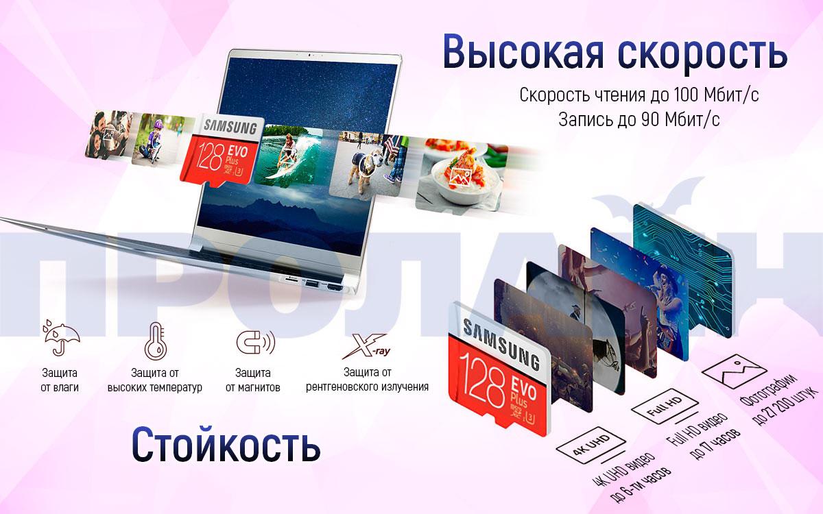 Карта памяти Samsung EVO Plus MicroSDXC 128Gb UHS-I U3 Class 10 с адаптером