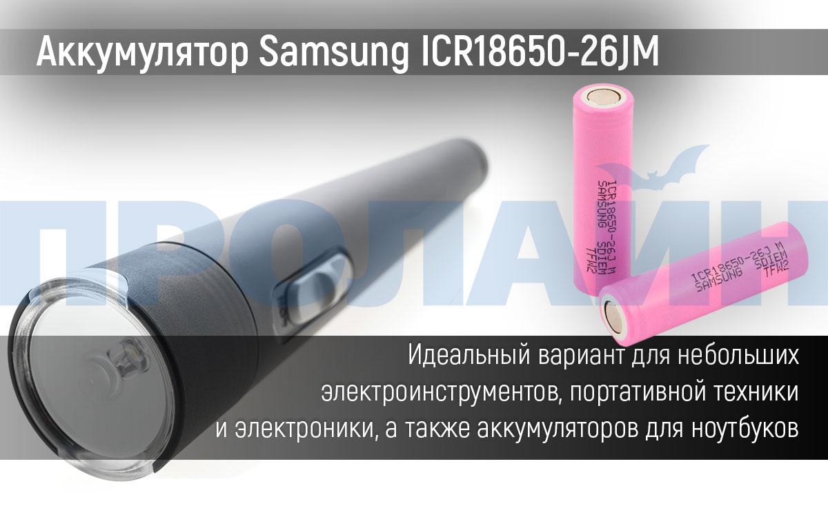Аккумуляторная батарея Samsung ICR18650-26JM