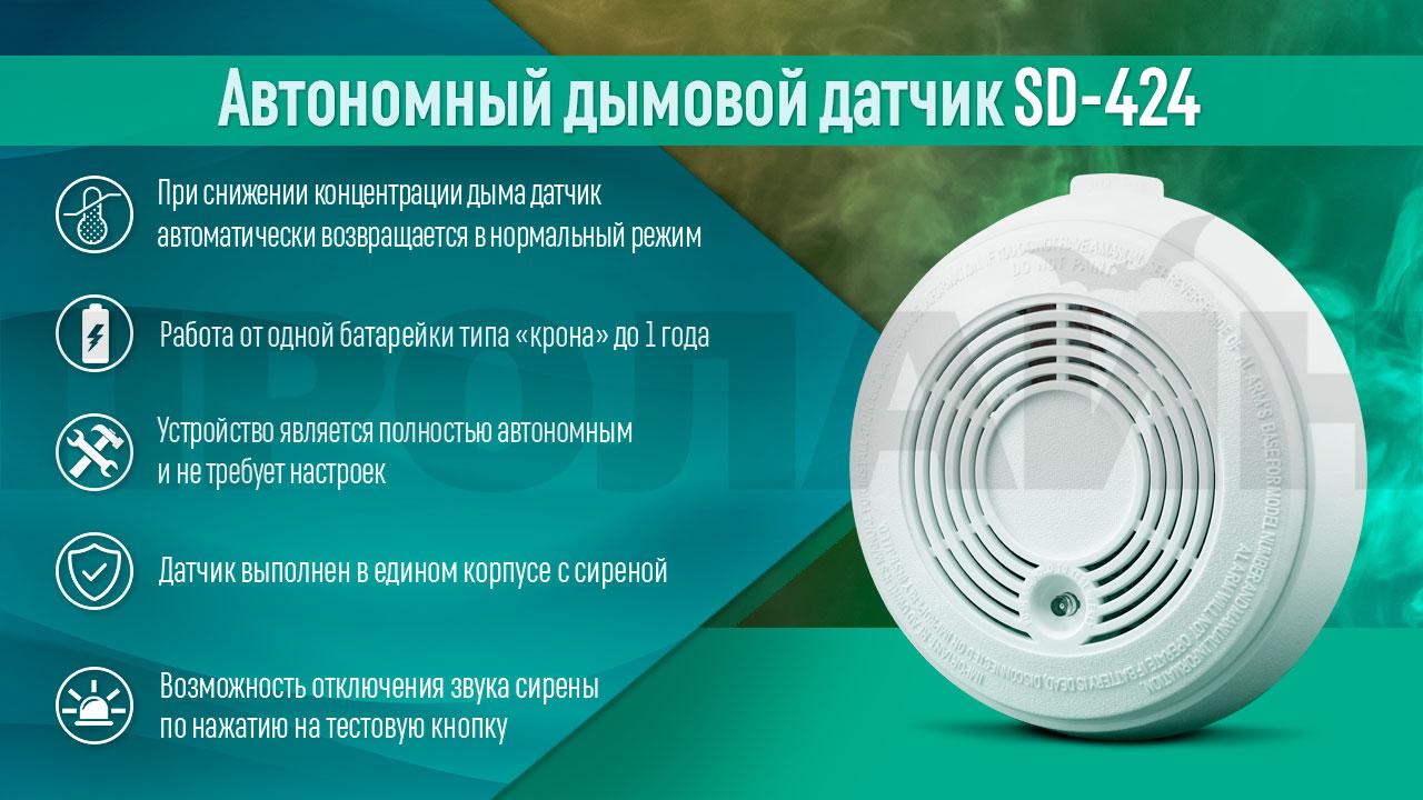 Автономный дымовой датчик SD-424