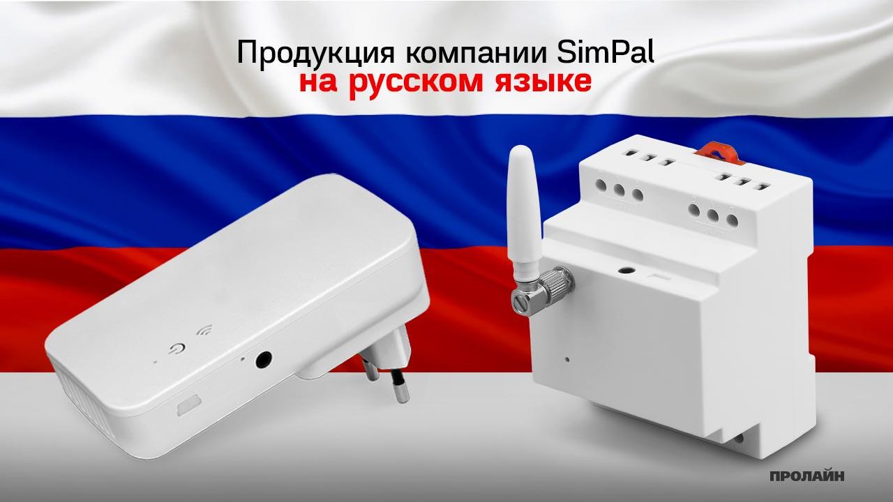 GSM контроллер управления питанием SimPal-D210