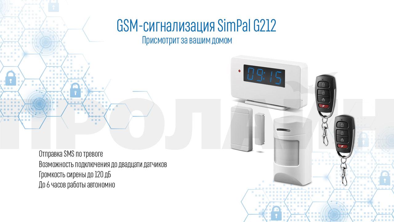 GSM-сигнализация SimPal G212