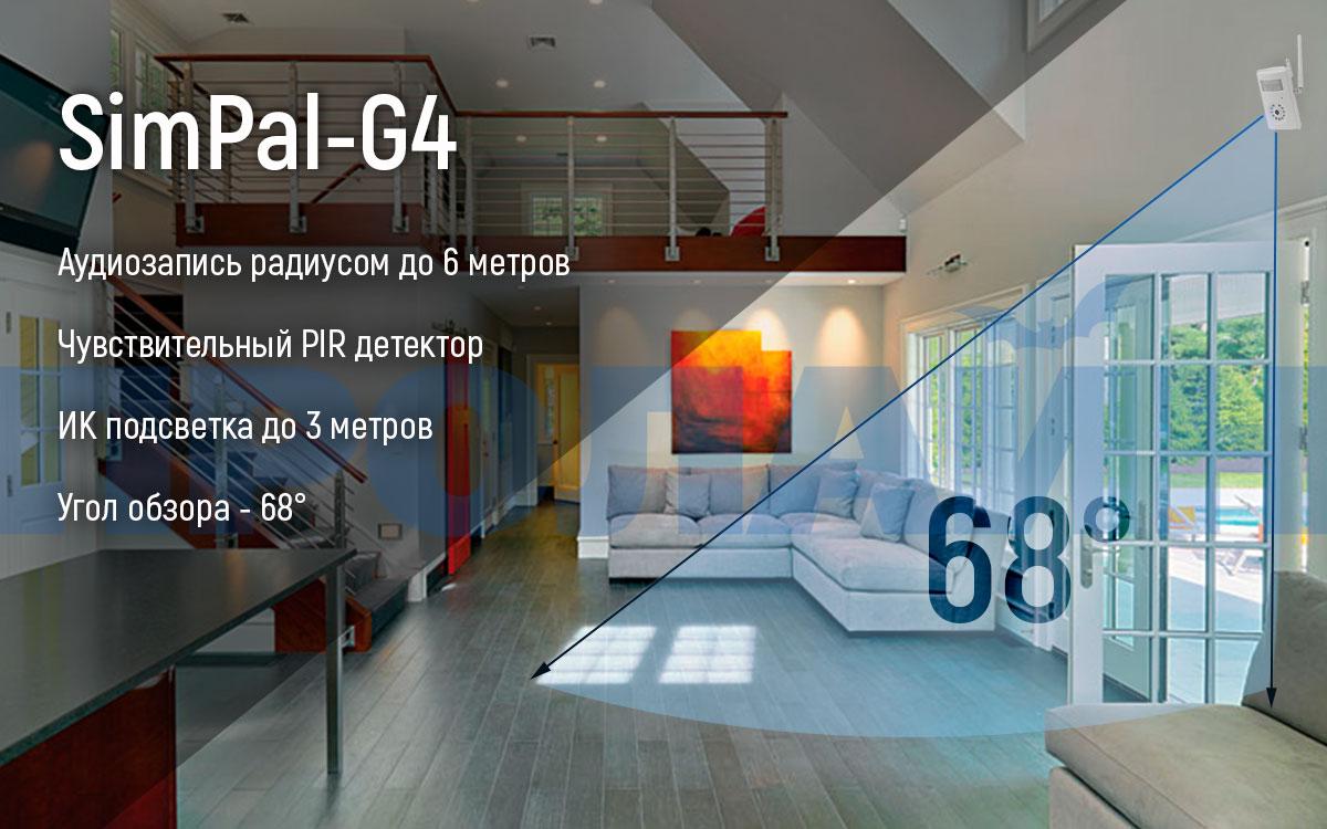 GSM/3G камера SimPal-G4