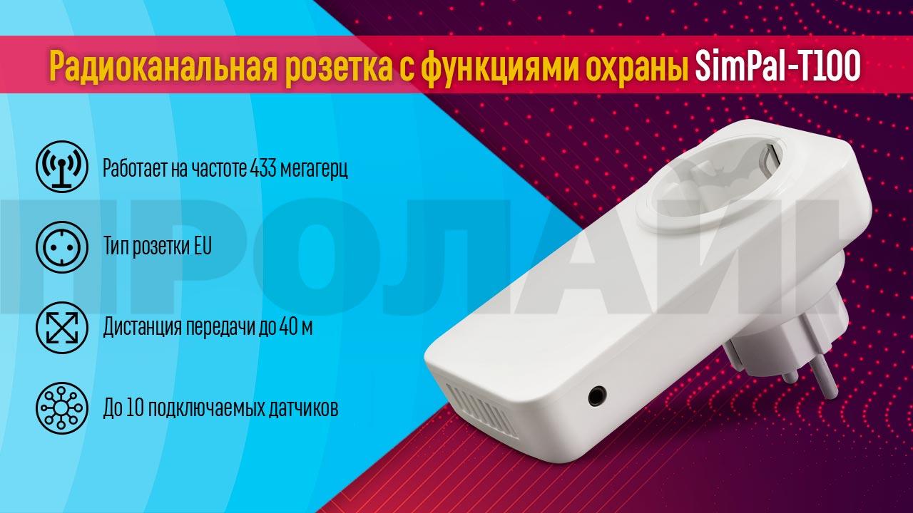 Радиоканальная розетка с функциями охраны SimPal-T100