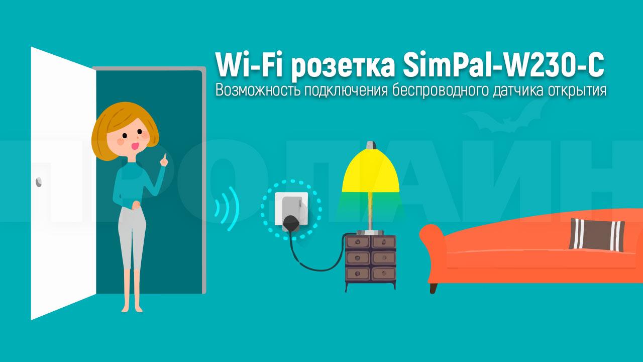 Wi-Fi розетка Simpal W230-C