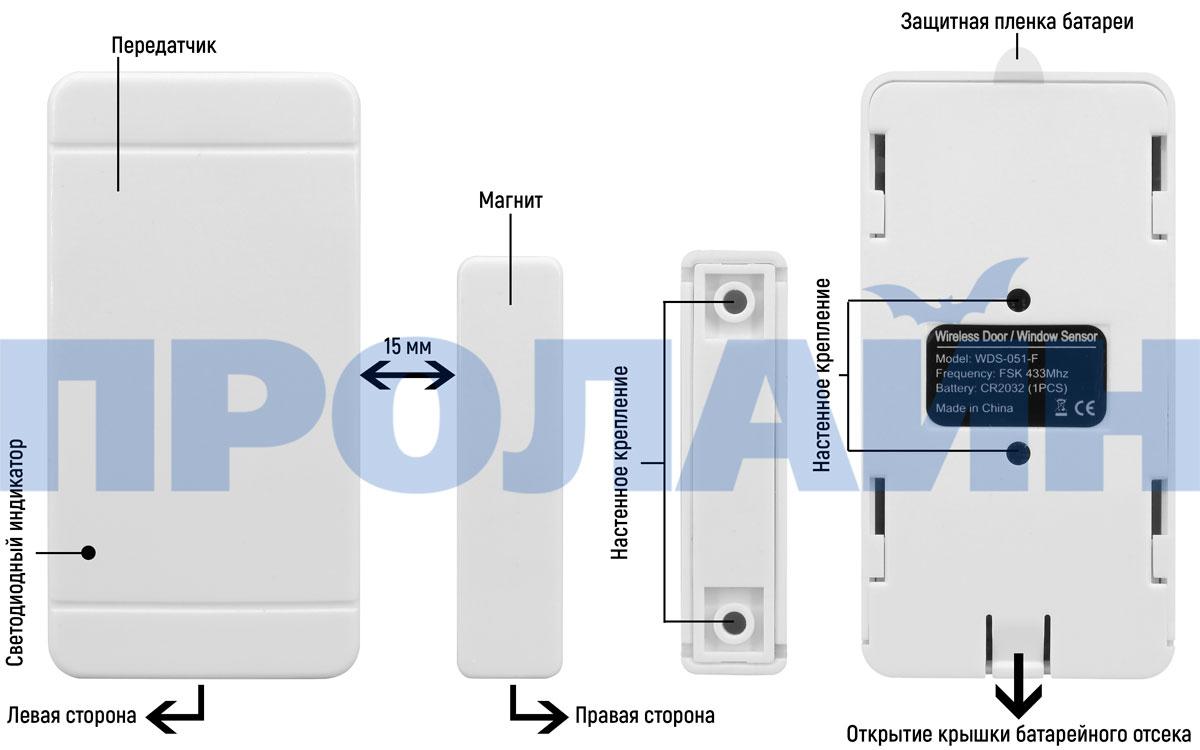 Беспроводной датчик открытия SimPal WDS-051-F