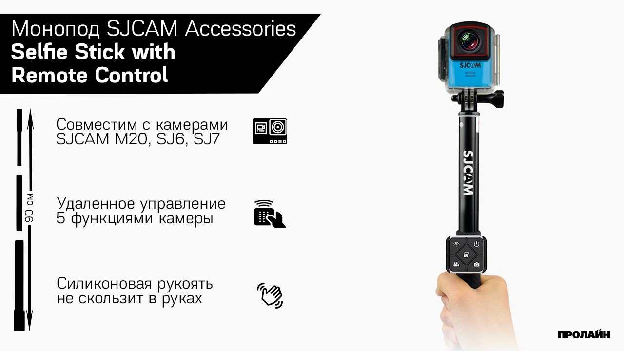 монопод SJCAM Accessories Selfie Stick with Remote Control