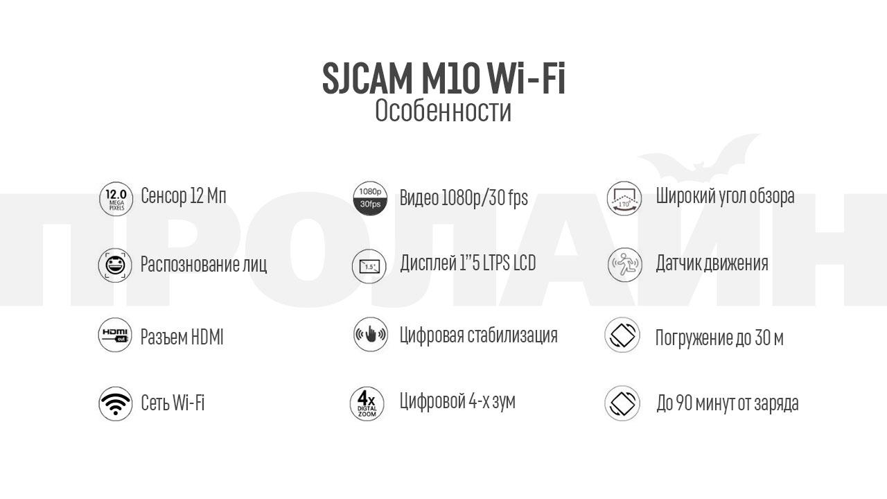 Комплект SJCAM M10 WiFi AVBMD