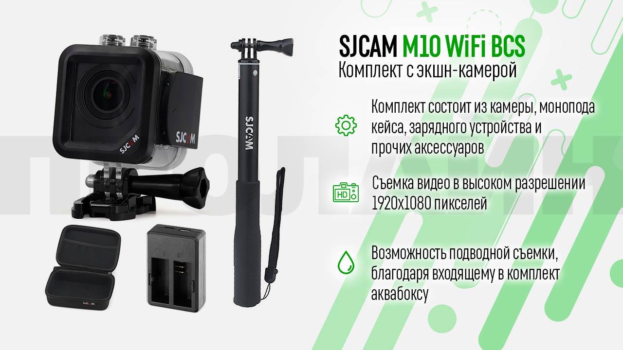 Комплект SJCAM M10 Wi-Fi BCS