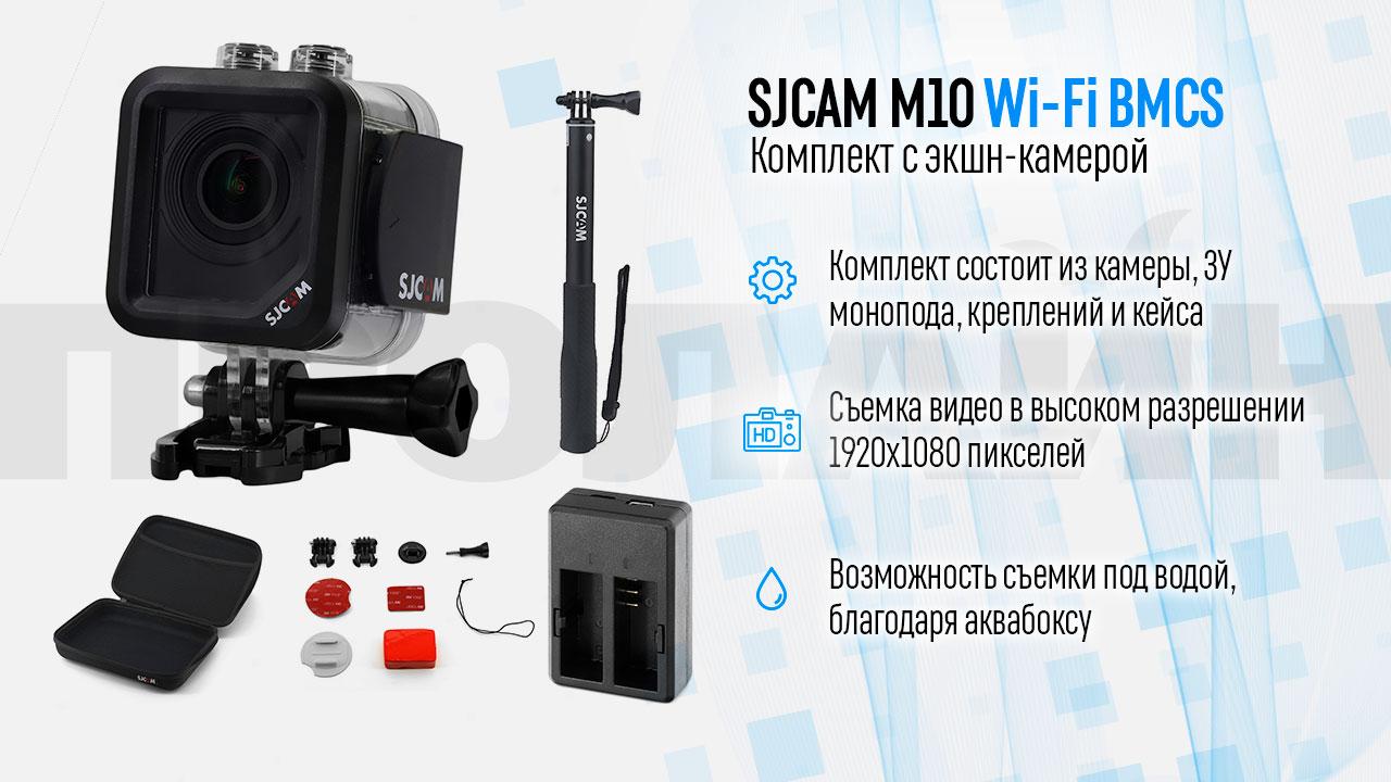 Комплект SJCAM M10 Wi-Fi BMCS