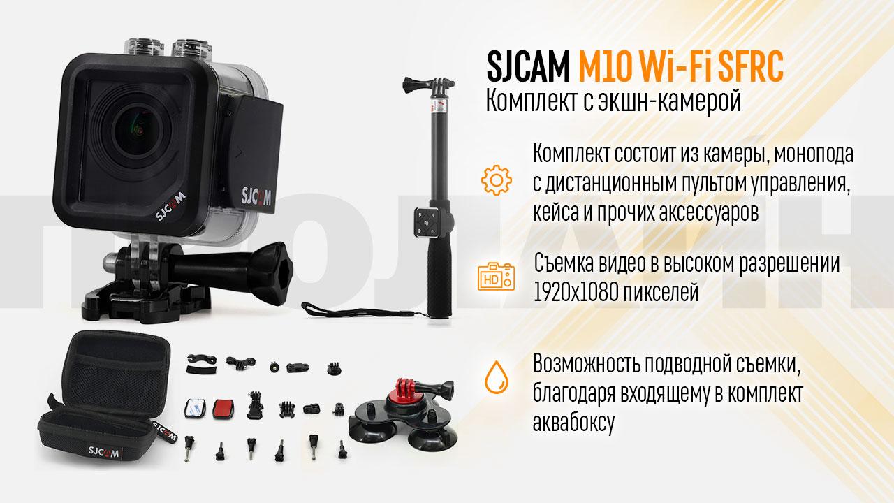 Комплект SJCAM M10 Wi-Fi SFRC