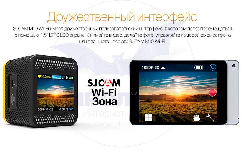 Экшн камера SJCAM M10 WiFi