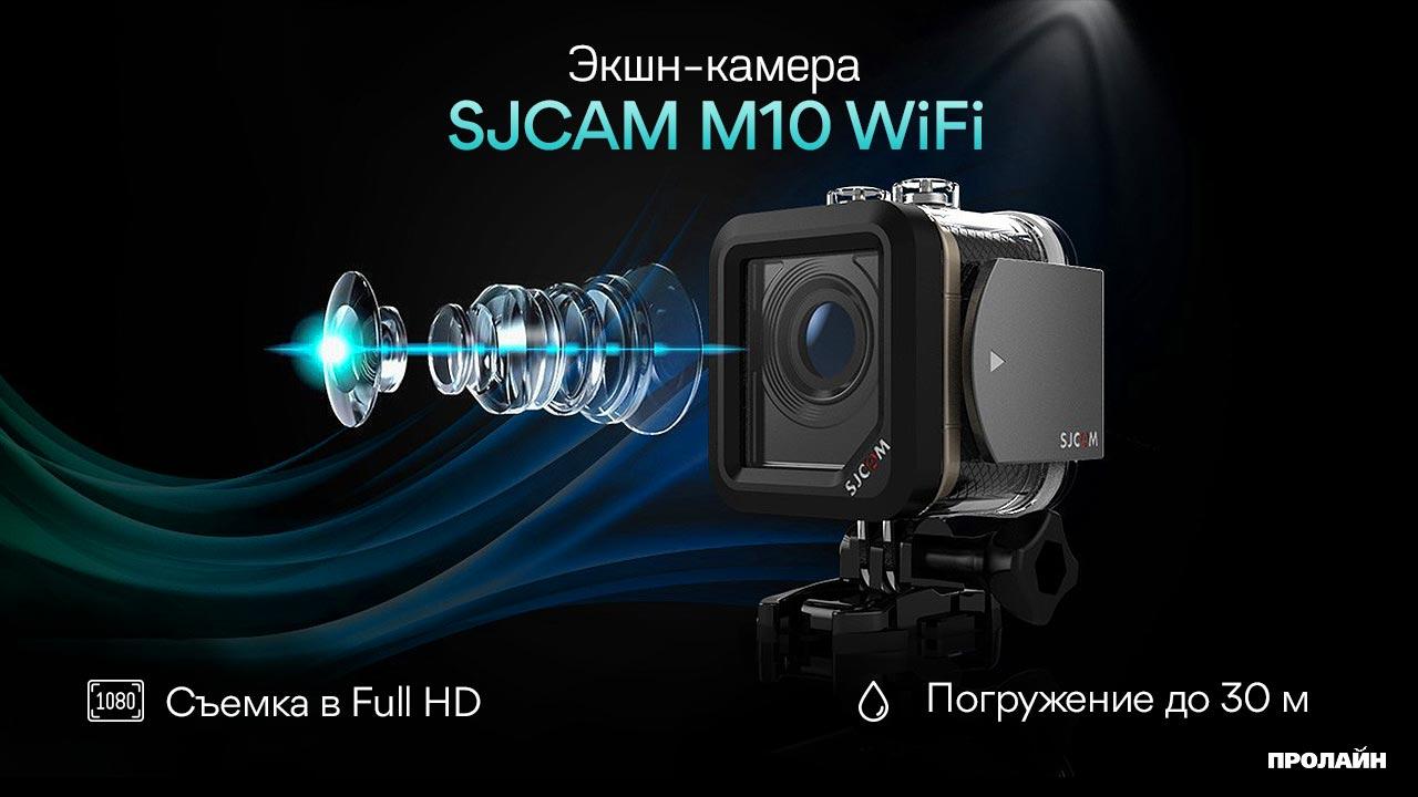 Экшн-камера SJCAM M10 WiF особенности