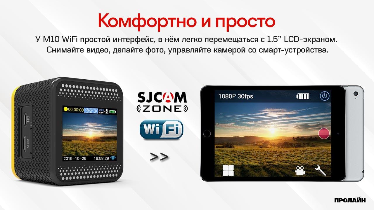 Экшн-камера SJCAM M10 WiF простой интерфейс