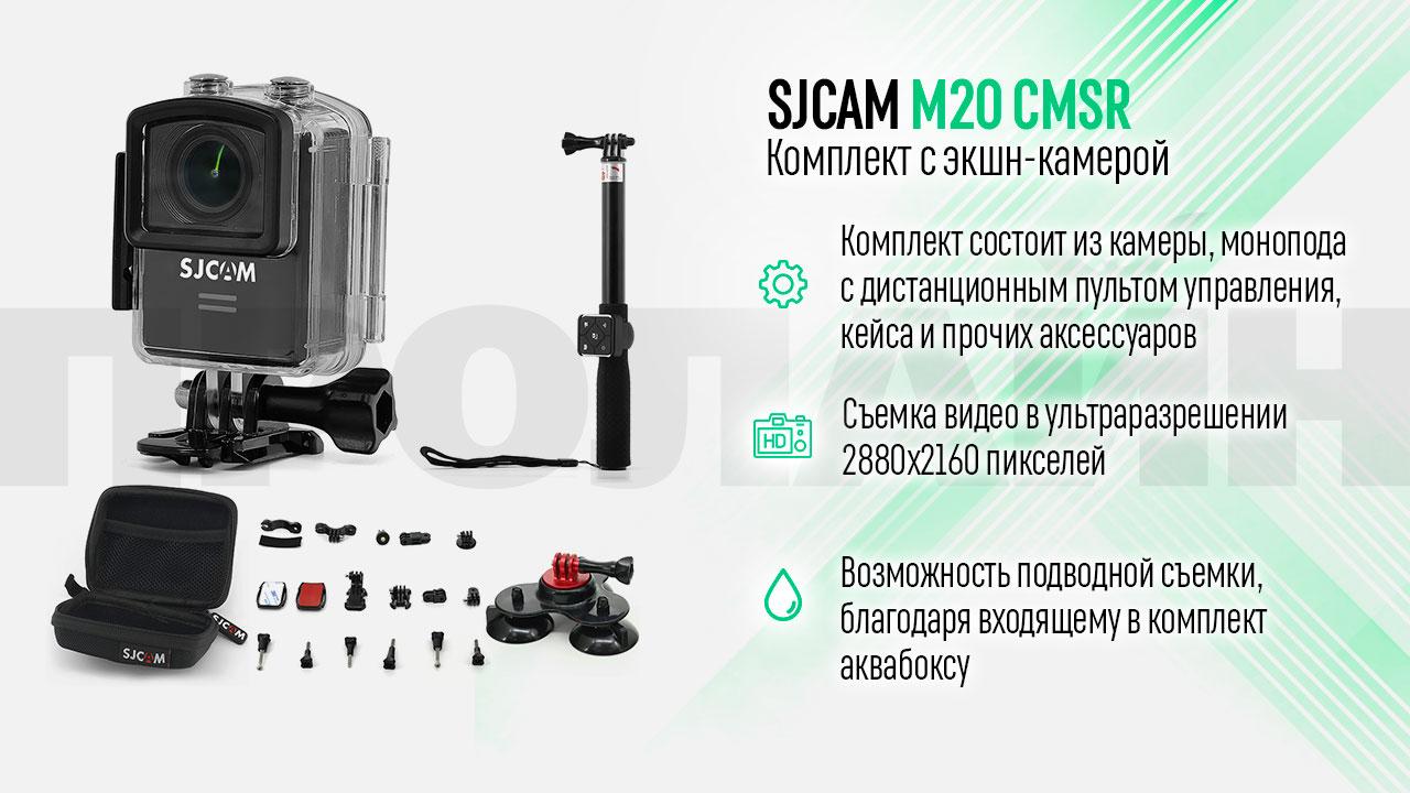 Комплект SJCAM M20 CMSR