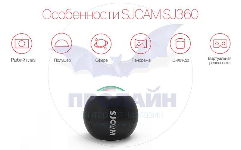 Экшн камера с большим углом обзора SJCAM SJ360