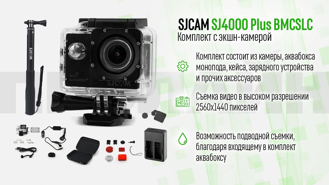Комлпект SJCAM SJ4000 Plus BMCSLC
