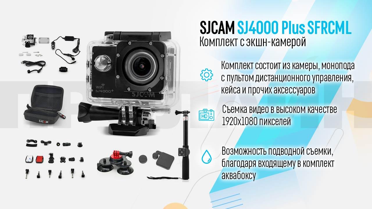 Комплект SJCAM SJ4000 Plus SFRCML BTMC