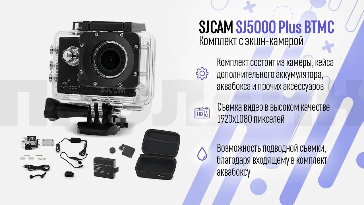 Комплект SJCAM SJ5000 Plus BTMC