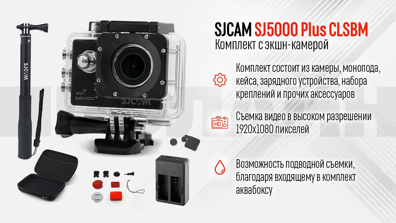 Комплект SJCAM SJ5000 Plus CLSBM