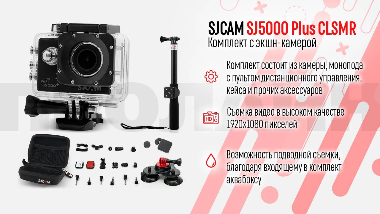 Комплект SJCAM SJ5000 Plus CLSMR