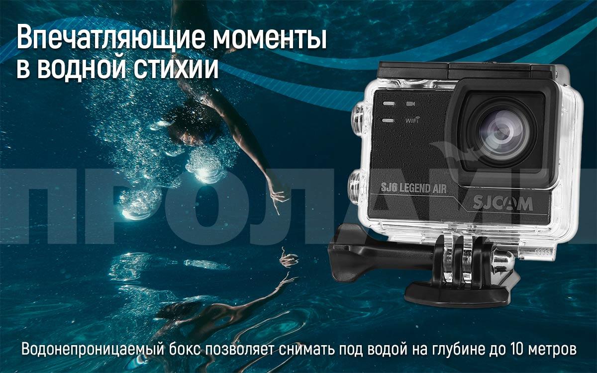 Экшн-камера SJCAM SJ6 Air