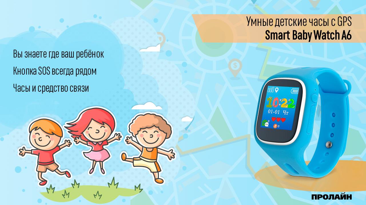 Умные детские часы с GPS Smart Baby Watch A6 Blue