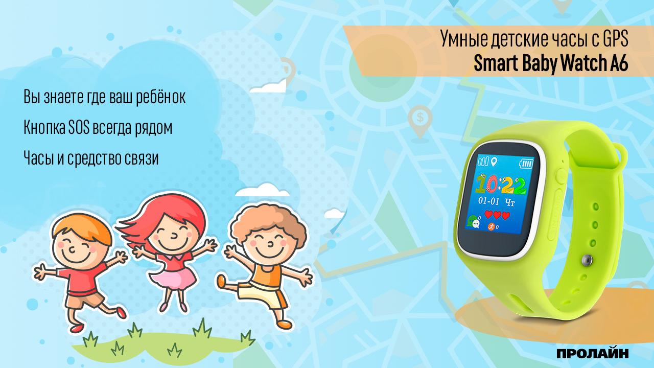 Умные детские часы с GPS Smart Baby Watch A6 Yellow