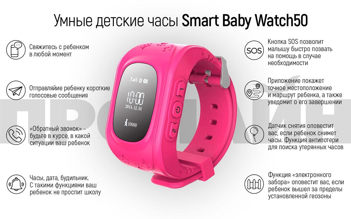 Умные детские часы с GPS Smart Baby Watch Q50 Blue