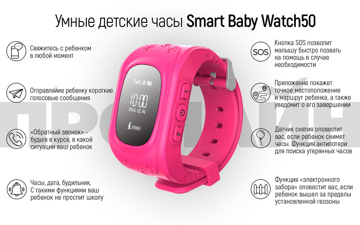 Умные детские часы с GPS Smart Baby Watch Q50 White